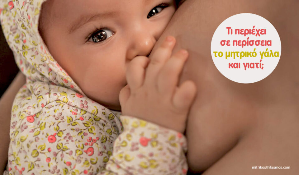 Μητρικό γάλα, μητρικός θηλασμός